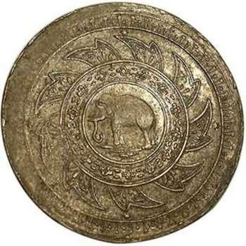 1860 Thailand Rama IV 2 Salung (1/2 Bahut)