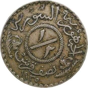 1935 Syria 1/2 Piastre Nickel-Brass Coin